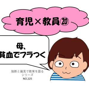 【育児×教員⑳】母、貧血でフラつく