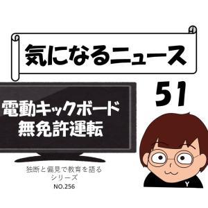 電動キックボード無免許運転【気になるニュース51】