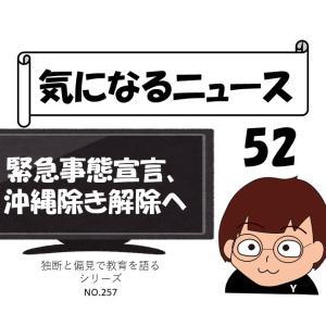 緊急事態宣言、沖縄除き解除へ【気になるニュース52】