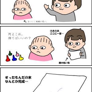 【育児×教員㉙】娘、初めてのお絵描き