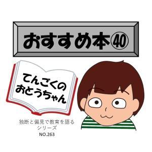 【おすすめ本㊵】『てんごくのおとうちゃん』【全学年】