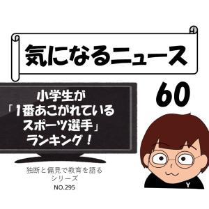 小学生が「1番あこがれているスポーツ選手」ランキング!【気になるニュース60】