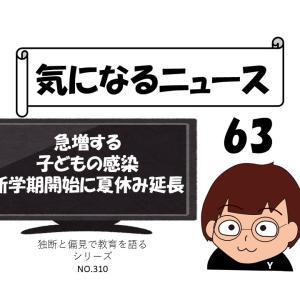 急増する子どもの感染、新学期開始に夏休み延長【気になるニュース63】
