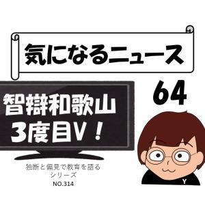 智辯和歌山3度目V!【気になるニュース64】