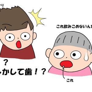 【教員×育児㊶】娘、歯が生える