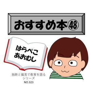 【おすすめ本㊽】『はらぺこあおむし』【全学年】