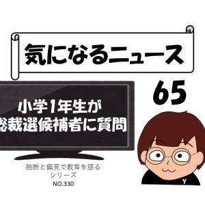 小学1年生が総裁選候補者に質問【気になるニュース65】