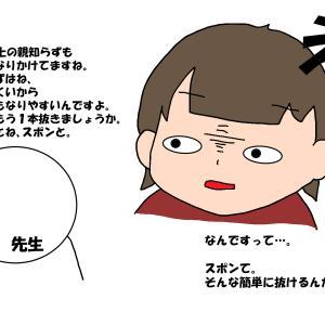 【育児×教員56】母、再び親知らずを抜くことが決まる