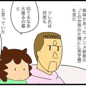 日本映画を外国人夫と観た「この世界の片隅に」