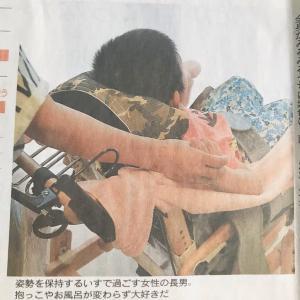 朝日新聞&ネット記事に掲載されました。