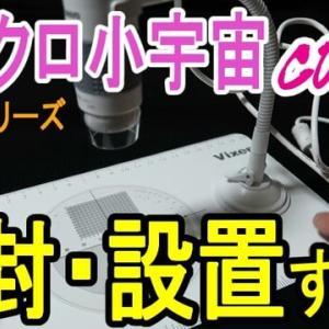 【マイクロ小宇宙 cosmo #01】デジタルマイクロスコープを買ってみた。開封の儀式! ― デジタル自由研究 顕微鏡編
