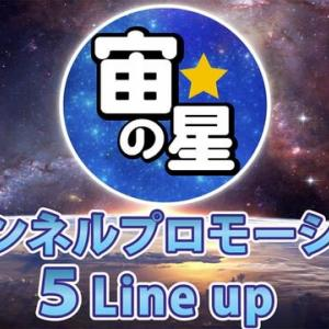 【宙の星チャンネル】5つのラインナップ−プロモーション動画