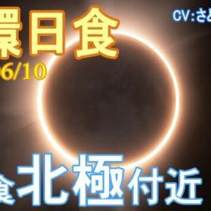 金環日食 新月(moon)北極付近で日食 地球に映る影もシミュレーション【#27 天体カタログ】