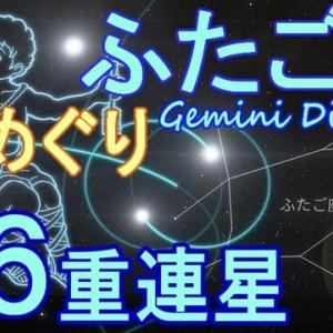 ふたご座(Gemini)驚異の6重連星 カストル(Castor) ポルックス(Pollux)星めぐり【#28 天体カタログ】