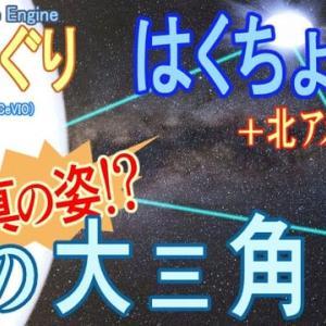 【夏の大三角】真の姿が見えてくる超巨星デネブ・北アメリカ星雲に巣くう暗黒星雲・エンディングは大マゼラン雲銀河へ! (#41 天体カタログ)