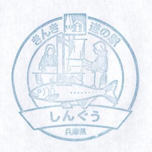 【クルマ】[道の駅]兵庫9「しんぐう」