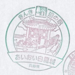 【クルマ】[道の駅]兵庫24「あいおい白龍城」