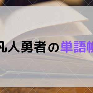 凡人勇者の単語帳