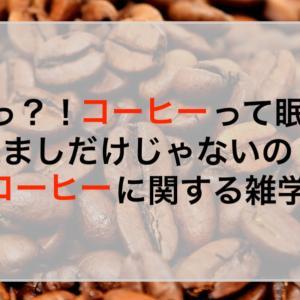 えっ?!コーヒーって眠気覚ましだけじゃないの?コーヒーに関する雑学