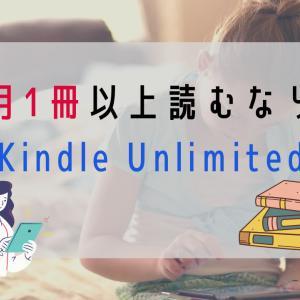 月1冊以上読むならKindle Unlimitedがおすすめ