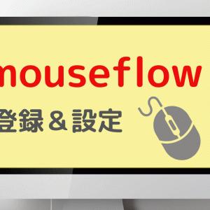 Mouseflow(マウスフロー)の導入方法