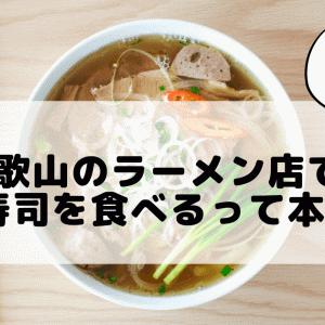和歌山のラーメン店ではお寿司や卵が食べられる!早寿司って何?