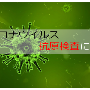 新型コロナウィルス検査方法について