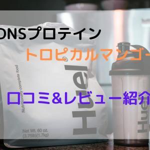 【実食】DNSのプロテイン トロピカルマンゴーの口コミ&レビューを紹介!