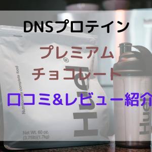 【実食】DNSのプロテインプレミアムチョコレートの口コミ&レビューを紹介!
