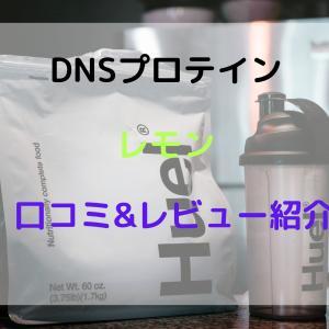 【実食】DNSのプロテインレモンの口コミ&レビューを紹介!