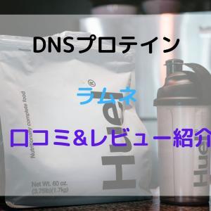 【実食】DNSのプロテインラムネの口コミ&レビューを紹介!