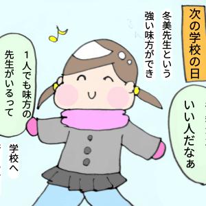 冬美先生のパワー