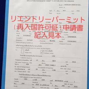 チェンマイにて再入国許可証の申請をしたときのこと