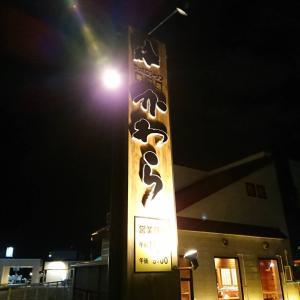 【味噌ラーメン】青森県青森市にあります、サッポロラーメン専門店かわら さんにお邪魔しました!