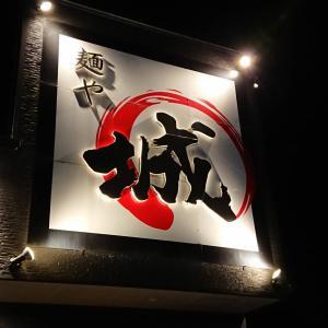 【魚介つけめん】青森県青森市にあります、麺や城さんへお邪魔しました!