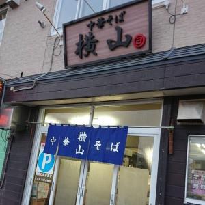 青森県に青森市にあります【中華そば 横山 小柳店】さんにお邪魔しました!