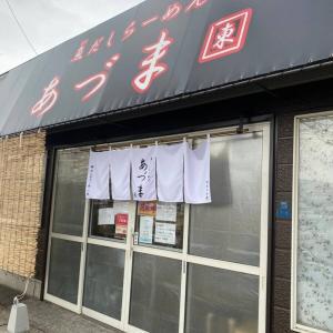 青森県青森市のラーメン店【 魚だしらーめん あづま】さんにお邪魔しました!