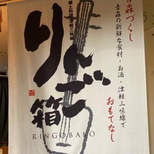 青森県青森市の居酒屋【りんご箱】さんにお邪魔しました!