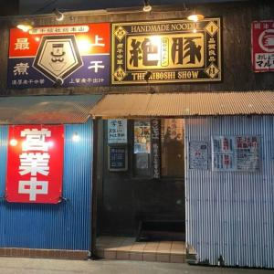 青森県の青森市のラーメン店【麺や ゼットン】さんにお邪魔しました!