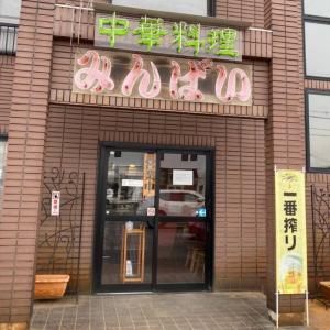 青森県弘前市の中華料理店【みんぱい 城東店】さんにお邪魔しました!