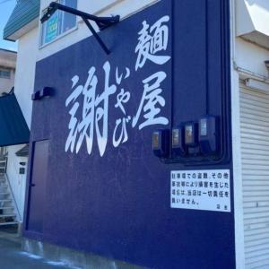 青森県藤崎町のラーメン店【麺屋 謝】さんにお邪魔しました!