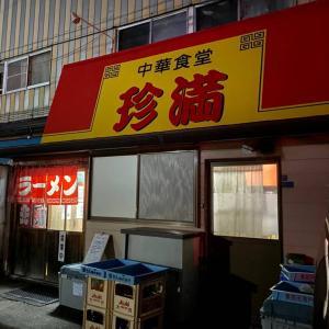 青森県青森市の中華料理店【中華食堂 珍満 浪館店】さんにお邪魔しました!