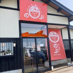 青森県藤崎町のラーメン店【らーめん のぶ】さんにお邪魔しました!
