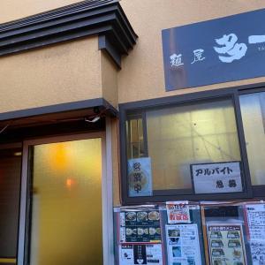 青森県青森市のラーメン店【麺屋 多一】さんにお邪魔しました!
