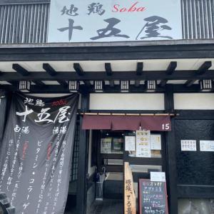 青森県弘前市のラーメン店【地鶏Soba十五屋】さんにお邪魔しました!