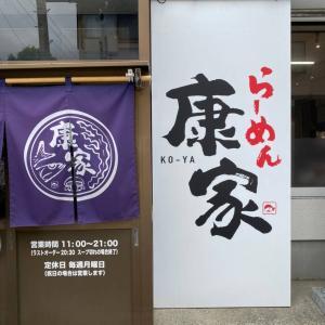 青森県青森市のラーメン店【らーめん 康家】さんにお邪魔しました!