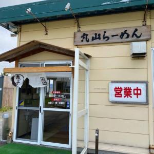 青森県五所川原市のラーメン店【丸山らーめん】さんにお邪魔しました!
