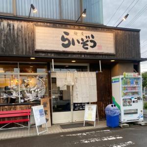 青森県青森市のラーメン店【麺屋 らいぞう】さんにお邪魔しました!