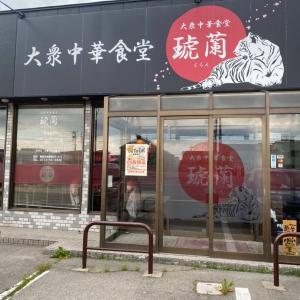 青森県青森市のラーメン店【大衆中華食堂 琥蘭(くらん)】さんにお邪魔しました!