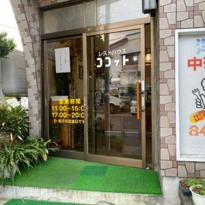 青森県青森市のレストラン【レストハウス ココット】さんにお邪魔しました!